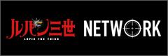 ルパン三世NETWORK