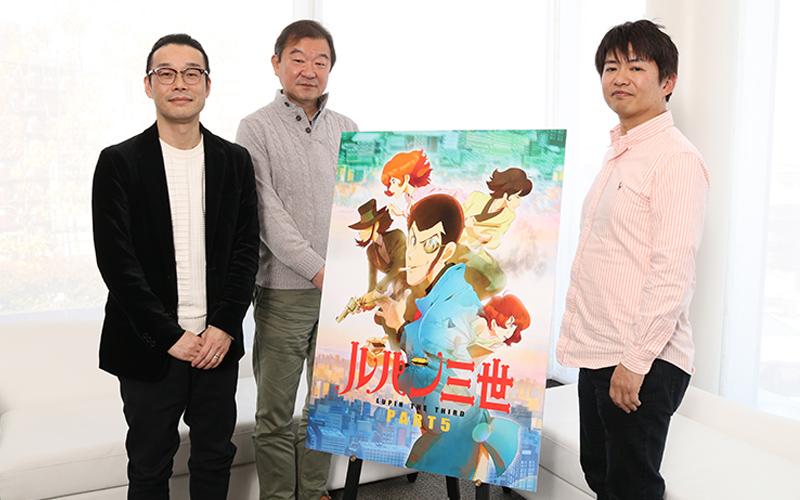 「ルパン三世 PART5」連続インタビュー企画【第1弾】